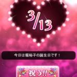【モバマス】3月13日は堀裕子の誕生日です!