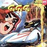 『【#ボビ伝60】ボーカル・ショップ『マッハゴー・ゴー・ゴー』動画! #ボビ的記憶に残る歌』の画像