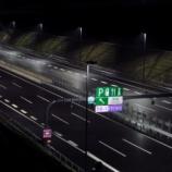 『【週刊はまつー】新東名の最高速度が120km/hへ引き上げ!?警察庁が容認を決定 他』の画像