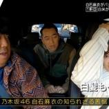 『【乃木坂46】超衝撃!!!白石麻衣の髪にまさかの『白髪』が!!!!!!』の画像