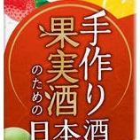 『【期間限定】果実酒専用の日本酒「白鶴 手作り果実酒のための日本酒 1.8L」』の画像
