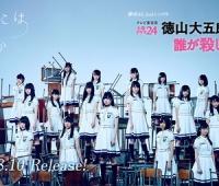 【欅坂46】『世界には愛しかない』アー写公開!カッコよすぎ!