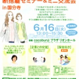 『[情]6/16(火)断捨離セミナー&ミニ交流会in国分寺』の画像