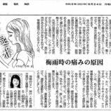 『梅雨時の痛みの原因|産経新聞連載「薬膳のススメ」(82)』の画像