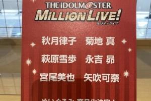 【ミリオンライブ】律子、真、雪歩、昴、美也、可奈のぬいぐるみが商品化!デレステコラボミニぬいぐるみも発売!