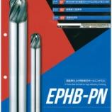 『【新商品】高能率仕上げ用6枚刃ボールエンドミル「EPHB-PN」@MOLDINO(三菱日立ツール㈱)【切削工具】【エンドミル】』の画像