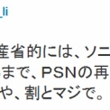 【PSN】PSNが復旧しないのはK産省のせい?(ソースはツイッター)
