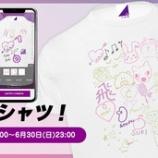 『【乃木坂46】ファンが作った『カスタマイズTシャツ』デザインの数々がこちら・・・』の画像