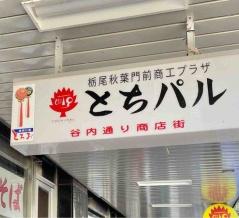 今週末は栃尾がアツい!今年開催できなかったイベント大集結!な『栃尾縁日』開催。完成間近の『栃尾交流拠点施設』愛称発表も!10月23日、24日。