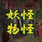 『7月23日放送「今回も引き続き秋田県の妖怪についてのご紹介です」』の画像