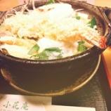『今年も年越し蕎麦(うどん)をいただきました~【小花庵】@兵庫・川西』の画像