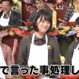 『【乃木坂46】ケンミンSHOW!で共演した本田望結、乃木坂の大ファンだったことが判明wwwwww』の画像