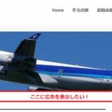 『【Livedoorブログ】(PC版)ブログタイトルの下に広告を表示する方法』の画像