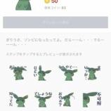 『LINEスタンプ「ぎりうさゾンビ」発売中』の画像