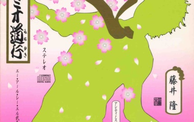 『藤井隆 「ロミオ道行」』の画像