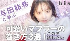 【乃木坂46】与田ちゃんが、マフラーの巻き方をレクチャーwwwww【動画】
