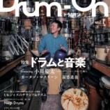 『7/28創刊「Drum-On」』の画像