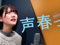 【日向坂46】『声春っ!』Hulu版カットシーンが問題に!?