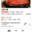 北京 五脏六腑で日本の魚と日本酒を