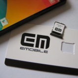 『EM01L(Nexus5)のIMEI制限撤廃を確認!! APN情報など』の画像