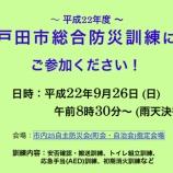 『9月26日(日)午前8時半より戸田市総合防災訓練が行われます』の画像