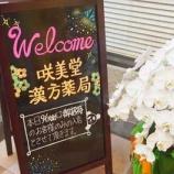 『おかげさまで咲美堂は4周年を迎えることができました』の画像