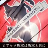 『【J3】ロアッソ熊本 次節C大阪戦で復興支援活動の実施を発表 災害義援金の募集 復興支援グッズの販売』の画像