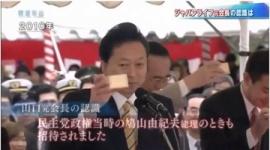 【動画】ジャパンライフ会長、鳩山政権でも招待状を受け取っていた…野党に特大ブーメラン直撃