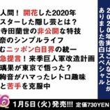 『【乃木坂46】渡辺みり愛『巨人軍改造計画』始動!!!!!!キタ━━━━(゚∀゚)━━━━!!!』の画像