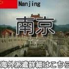 『南京デリヘル求人情報』の画像