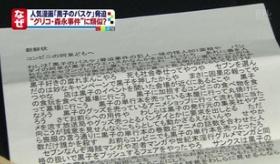 【ジャンプ漫画】    日本で 「黒子のバスケ」 への テロ行為が 拡大している件。  海外の反応