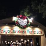 『クリスマスマーケット~日比谷公園~』の画像
