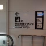 『羽田空港国際線ターミナル ANAラウンジ(110番ゲート)』の画像