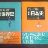 『もう一度読む山川世界史・日本史を衝動買い!』の画像