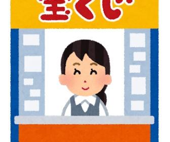 サマージャンボ販売開始 1等前後賞7億円