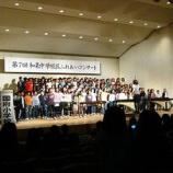 『和泉中学校区 ふれあいコンサート』の画像