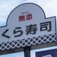 大阪最北端のくら寿司はどこ?【たかつきクイズ】