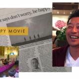 『幸せ仕掛け人 清水ハン栄治さんと語るマインドフルネス』の画像