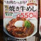 『松屋 西八王子店 ~新作 お肉たっぷり焼き牛めし~』の画像
