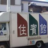 『こだわりの飛騨高山のテレビボード』の画像