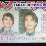 『武井咲が妊娠2回目でTAKAHIROと結婚と噂になった真相がやばい【画像】』の画像