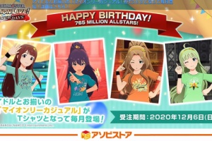 【ミリシタ】琴葉、響、千鶴、エレナのマイオンリーカジュアルが登場!受注は12月6日まで!