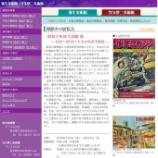 『東京都文京区弥生美術館で『昭和少年SF大図鑑展』開催中』の画像