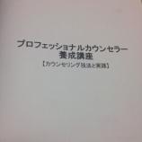 『大阪開講:プロフェッショナルカウンセラー養成講座』の画像