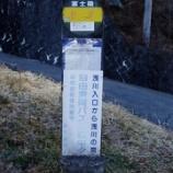 『2013/1/27浅川から浅川峠、扇山、梨ノ木平』の画像