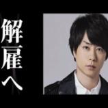 『櫻井翔ジャニーズ解雇理由の原因がやばい』の画像