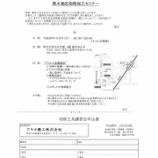 『【セミナー】7/23厚木地区切削加工セミナー@㈱不二越(NACHI)【切削工具】【加工】【神奈川県厚木市】』の画像