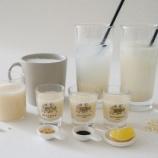 『【オープン】発酵カフェ「漬×麹 Haccomachi」』の画像