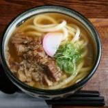 『【うどん】いけや食堂 (兵庫・箕谷)』の画像