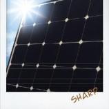 『ソーラーパネルは黒がいい~』の画像